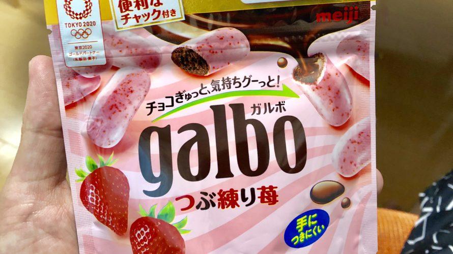 人気沸騰!?店頭品薄!!ストロベリー好き必見の『ガルボ -つぶ練り苺味-』の真実とは!!