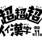 超超超イイ漢字講座 -第11回-