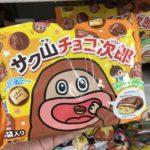 『楽しい+美味しい=サク山チョコ次郎』で間違いない!