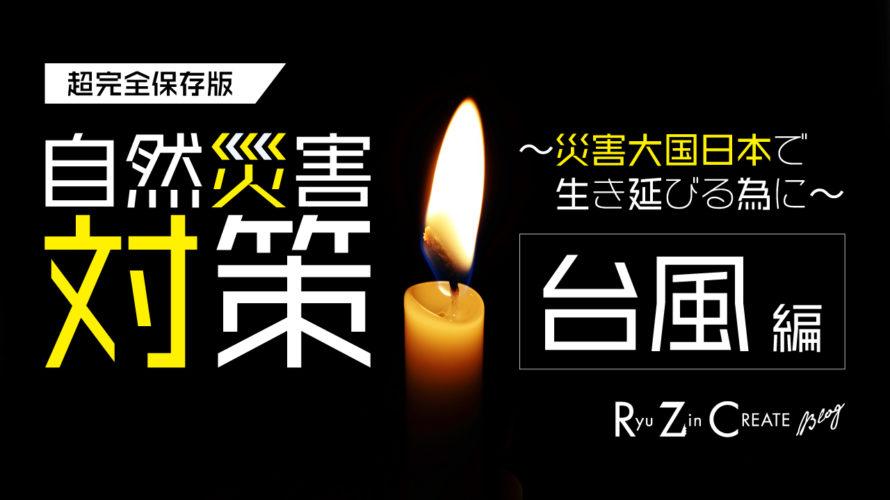 【超完全保存版】自然災害対策 〜災害大国日本で生き延びる為に〜『台風 編』