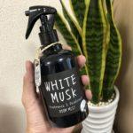 爽やかな香りが超GOOD!!『ホワイトムスク〈White Musk〉』のルームミストを買ってみたよ。
