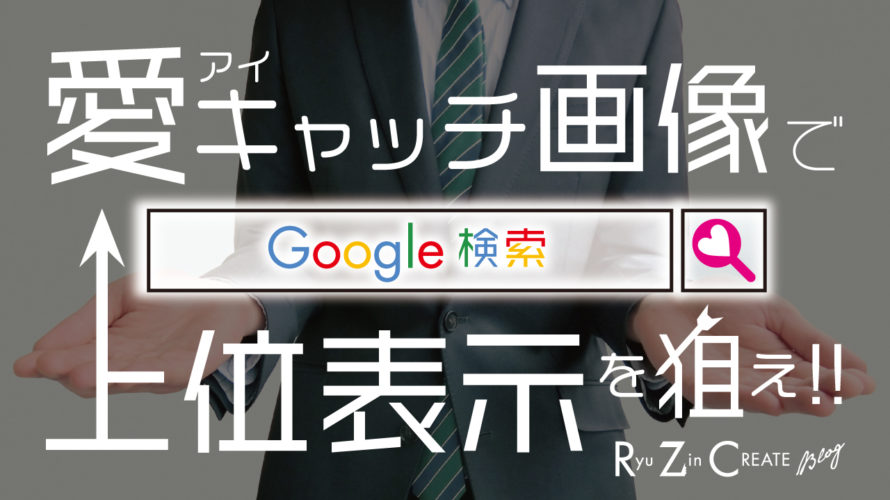 """『""""愛""""アイキャッチ』画像でGoogle検索上位表示を狙え!! 〜これでブログの体温と表情が伝わる〜"""
