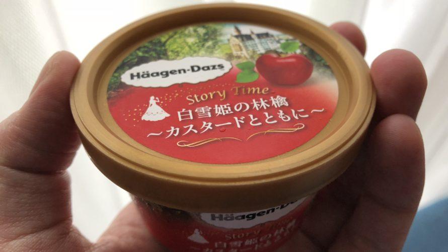 期間限定!! 10月2日発売 ハーゲンダッツ『Story Time 白雪姫のリンゴ 〜カスタードとともに〜』を食べてメルヘンになろう。
