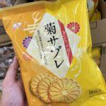 【お祝い事】おもてなしにピッタリのお目出度いクッキー『菊サブレ』とは!!