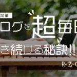 【ナオ氣流儀】ブログを超毎日書き続ける秘訣!! 2