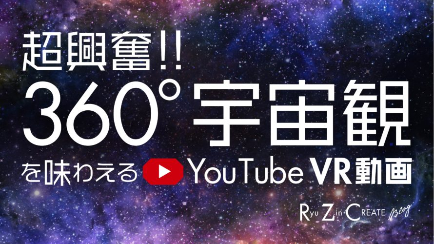 超興奮!! 360°宇宙観を味わえるYouTube VR動画!!