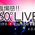 超臨場感!! 360°LIVE〔ライブ〕を味わえるYouTube VR動画!!