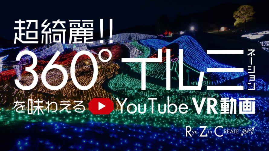 超綺麗!! 360°イルミネーションを味わえるYouTube VR動画!!