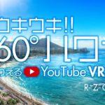 超ウキウキ!! 360°ハワイを味わえるYouTube VR動画!!