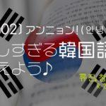【韓国語講座】〔#002〕アンニョン!楽しすぎる韓国語を覚えよう♪ 〜返事 編〜