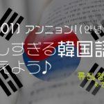 【韓国語講座】〔#001〕アンニョン!楽しすぎる韓国語を覚えよう♪ 〜挨拶 編〜