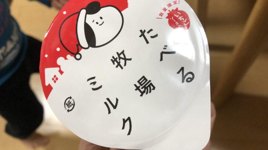 【期間限定!!】SNSで話題のアイス♡食べる牧場アイスいちごソース入り