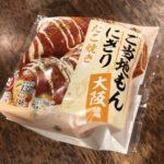 【超面白ご飯】ご当地もんにぎり-大阪編『たこ焼き』を食べてみた!!