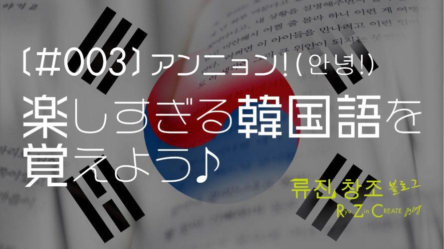 """【韓国語講座】〔#003〕アンニョン!楽しすぎる韓国語を覚えよう♪ 〜感情""""嬉しい"""" 編〜"""