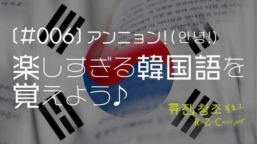 """【韓国語講座】〔#006〕アンニョン!楽しすぎる韓国語を覚えよう♪ 〜感情""""悲しい"""" 編〜"""