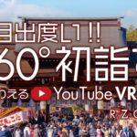 超目出度い!! 360°初詣でを味わえるYouTube VR動画!!