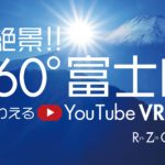 超絶景!! 360°富士山を味わえるYouTube VR動画!!