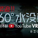 超緊迫!! 360°水没車を疑似体験 YouTube VR動画!!