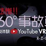超悲惨!! 360°交通事故を疑似体験 YouTube VR動画!!