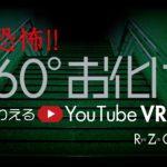 超恐怖!! 360°お化け屋敷を味わえる YouTube VR動画!!