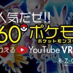 超人気だぜ!! 360°ポケモン-Pokémon/Pokemon-(ポケットモンスター)を味わえる YouTube VR動画!!