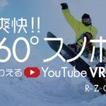 超爽快!! 360°スノボーを味わえる YouTube VR動画!!