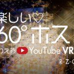 超楽しいわ♡ 360°ホストクラブを味わえる YouTube VR動画!!