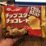 ポテチとチョコが神合わさった『チップスターチョコレート』レビュー!!