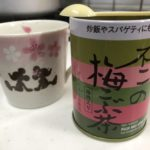 これぞ日本の癒し!!『不二の梅こぶ茶』レビュー!