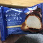コンビニアイスのおすすめ商品!北海道アイスのチョコがけシューアイス
