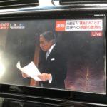 平成最後の日 天皇陛下の最後のお言葉全文はコレだ!! 日本国民としてしっかりと受け止めよう。