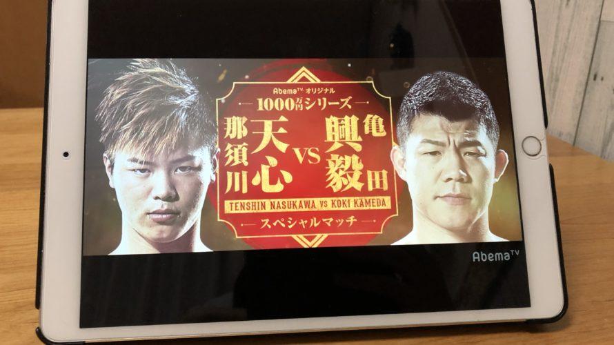 那須 川 天心 vs 亀田 興 毅 abematv