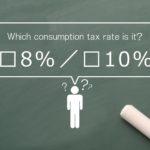 2019年10月1日より消費税が10%に増税!軽減税率システムで増税しないものって何?