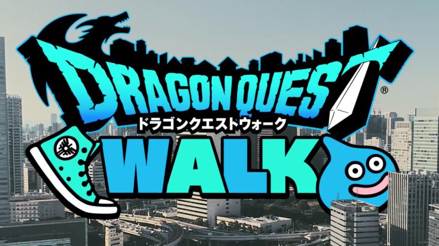 ついにアプリ配信開始!最強のAR版RPG『ドラゴンクエストウォーク』!!