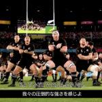 強烈インパクト!!カッコよすぎるニュージーランドのラグビーチーム「オールブラックス」のハカ(カパ・オ・バンゴ)とは?