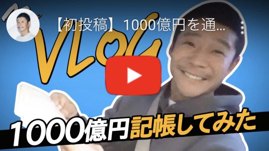 元ZOZO社長前澤友作氏がついに動画でYouTuber(ユーチューバー)デビュー!気になる第一弾の内容とは!?