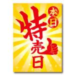 『本日特売日』POP 無料ダウンロード #00001