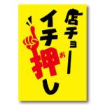 「店チョーイチ押し(店長一押し)」POP 無料ダウンロード #00003