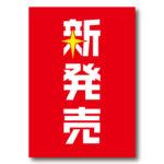 「新発売」POP 無料ダウンロード #00008