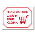 「コロナ対策 / こちらでお待ちください」POP 無料ダウンロード #00060