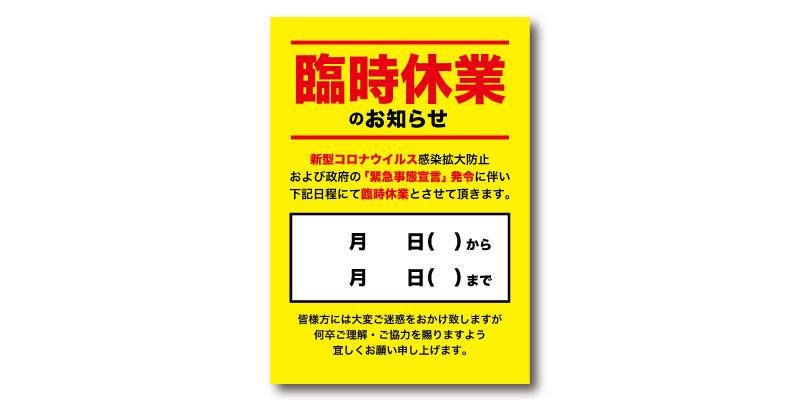 「コロナ対策 / 臨時休業のお知らせ(緊急事態宣言)」POP 無料ダウンロード #00038