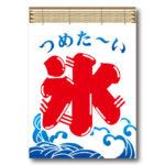 「つめた〜い氷」POP 無料ダウンロード #00074