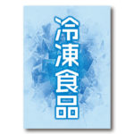 「冷凍食品」POP 無料ダウンロード #00083