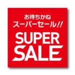 『スーパーセール!! / SUPER SALE』LINE用のリッチ画像 無料ダウンロード #00090