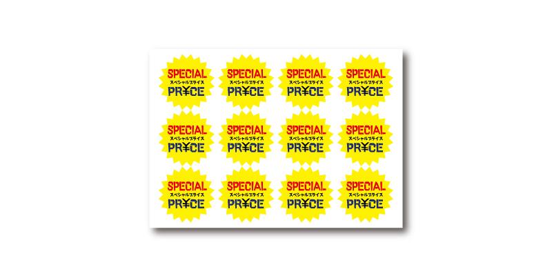 「スペシャルプライス / SPECIAL PRICE」POP 無料ダウンロード #00075