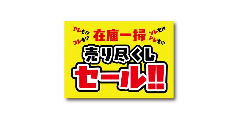 「在庫一掃 売り尽くしセール!」POP 無料ダウンロード #00084