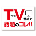 「TV(テレビ)番組で話題のコレ!!」POP 無料ダウンロード #00082