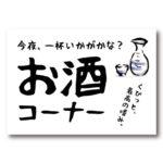 「お酒コーナー」POP 無料ダウンロード #00079