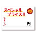 「スペシャルプライス」POP 無料ダウンロード #00070