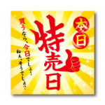 『本日特売日』LINE用のリッチ画像 無料ダウンロード #00089